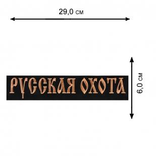 Большая военная сумка 08032B Black с нашивкой Русская Охота - заказать в подарок