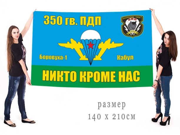 Большой фаг 350 Гв. ПДП ВДВ СССР