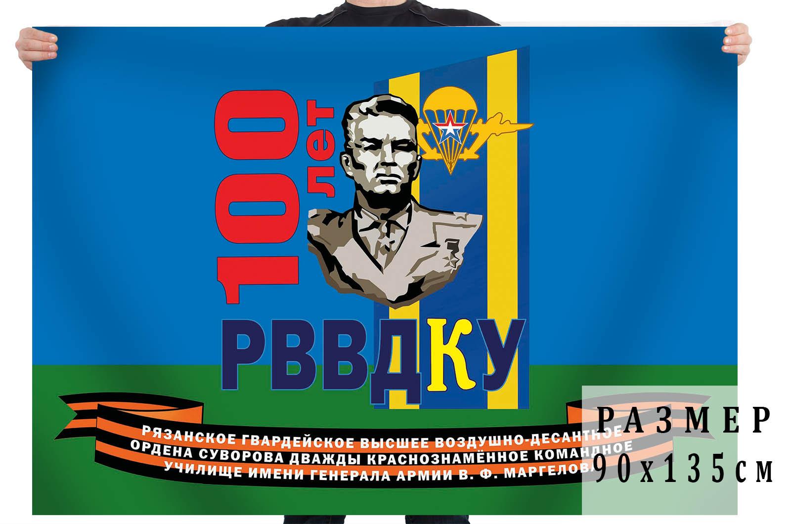 Красивый и недорогой флаг в дизайне «Юбилей Рязанского РВВДКУ»