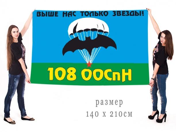 Большой флаг 108 ООСпН ГРУ ГШ ВС РФ