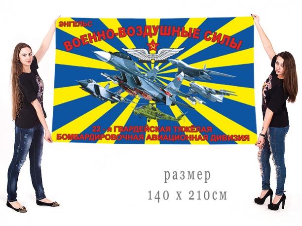 Большой флаг 22 Гв. ТБАД