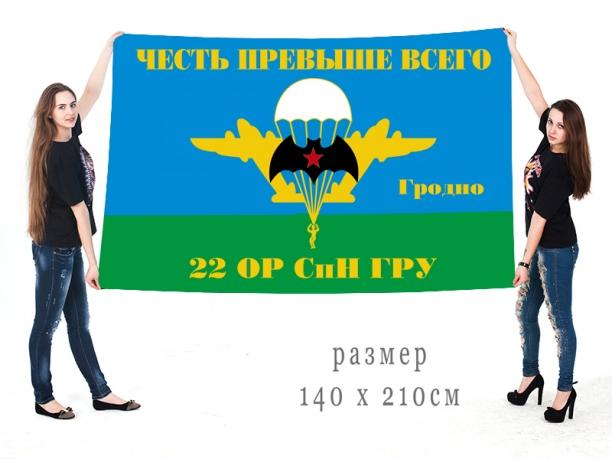 Большой флаг 22 ОРСпН ГРУ