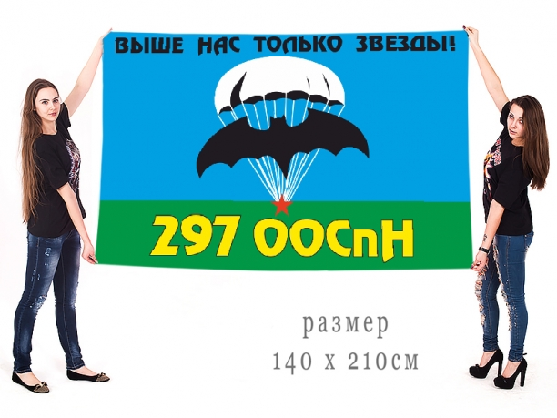 Большой флаг 297 ООСпН ГРУ