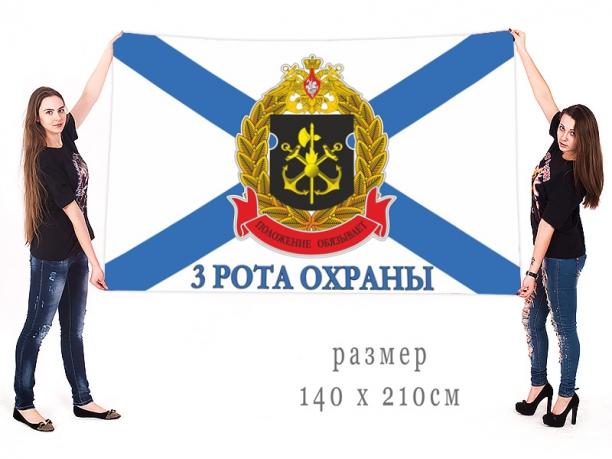 Большой флаг 3 роты охраны ОБО ГШ ВМФ