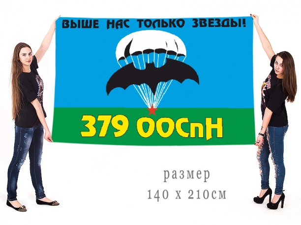 Большой флаг 379 ООСпН ГРУ