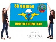 Большой флаг 39-й ОДШБр ВДВ