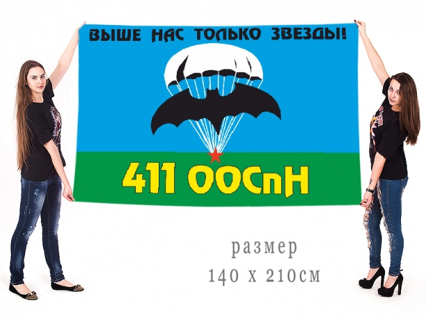 Большой флаг 411 ООСпН ГРУ