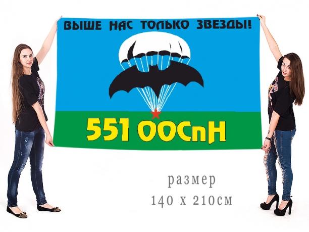 Большой флаг 551 ООСпН ГРУ