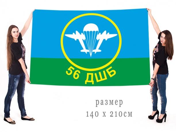 Большой флаг 56 ДШБ