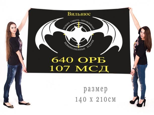 Большой флаг 640 ОРБ 107 МСД