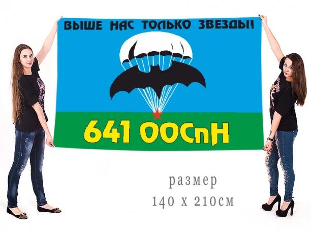 Большой флаг 641 ООСпН ГРУ