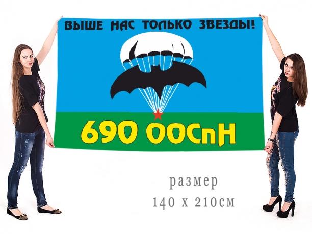 Большой флаг 690 ООСпН ГРУ