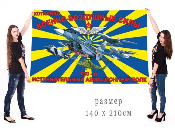 Большой флаг 790 Истребительного авиаполка