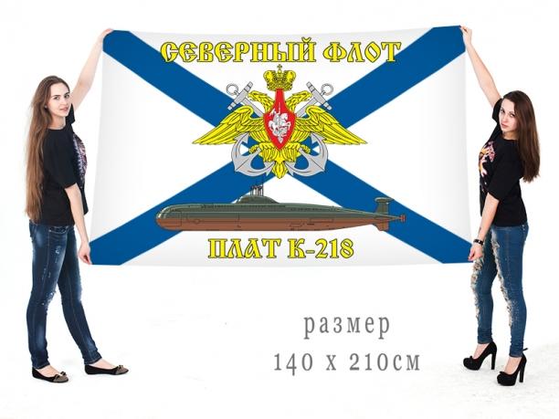 Большой флаг АПЛ К-218