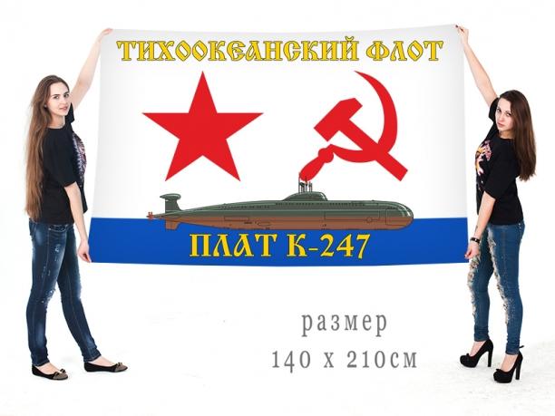 Большой флаг АПЛ К-247
