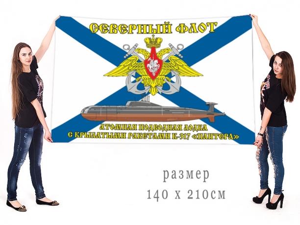 Большой флаг АПЛ К-317 «Пантера»