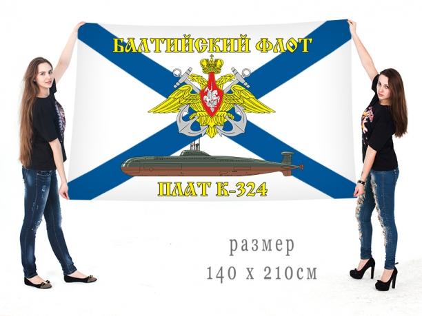 Большой флаг АПЛ К-324