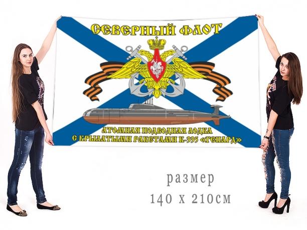 Большой флаг АПЛ К-335 «Гепард»