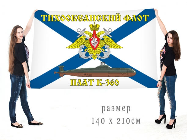 Большой флаг АПЛ К-360