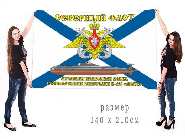 Большой флаг АПЛ К-461 «Волк»