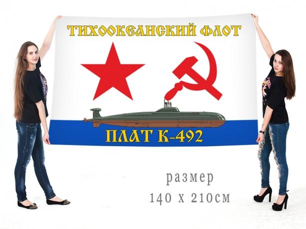 Большой флаг АПЛ К-492