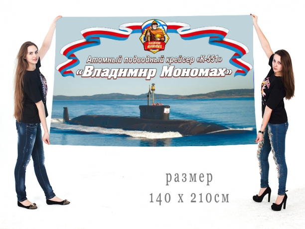 """Большой флаг АПЛ К-551 """"Владимир Мономах"""""""