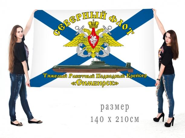 """Большой флаг АПЛ ТК-12 """"Симбирск"""""""