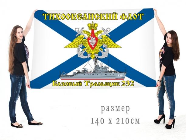 Большой флаг Базового тральщика БТ-232