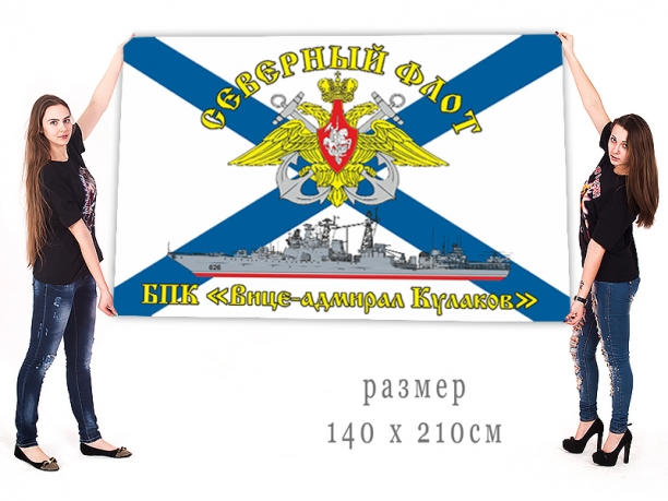 "Большой флаг БПК ""Вице-адмирал Кулаков"""