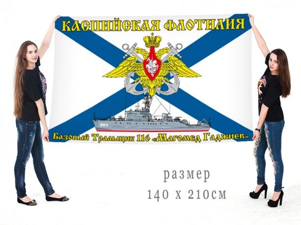 """Большой флаг БТ-116 """"Магомед Гаджиев"""""""