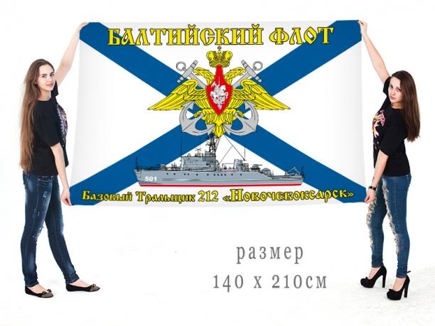 """Большой флаг БТЩ """"Новочебоксарск"""""""