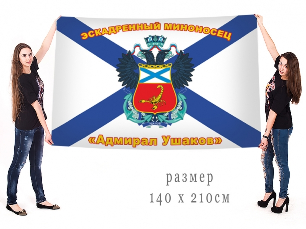 """Большой флаг эсминца """"Адмирал Ушаков"""""""