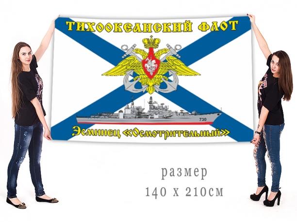 """Большой флаг эсминца """"Осмотрительный"""""""