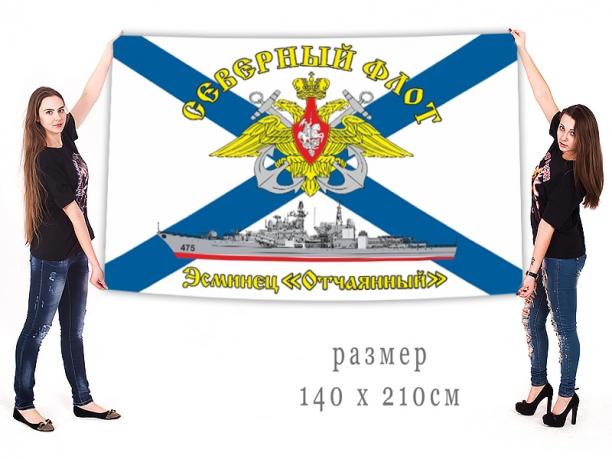 "Большой флаг эсминца ""Отчаянный"""