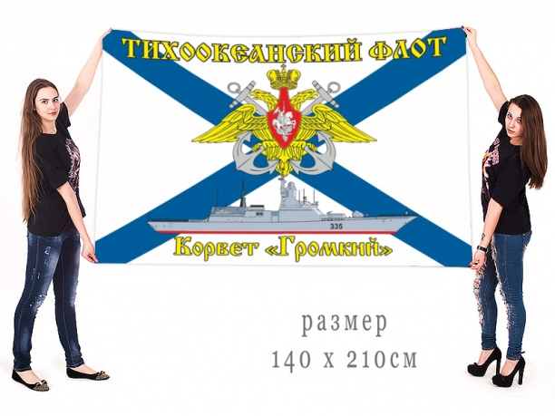 "Большой флаг корвета ""Громкий"""