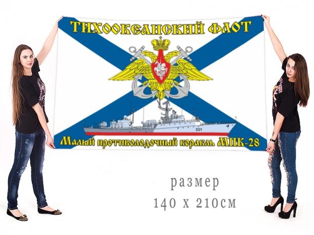 Большой флаг малого противолодочного корабля МПК-28