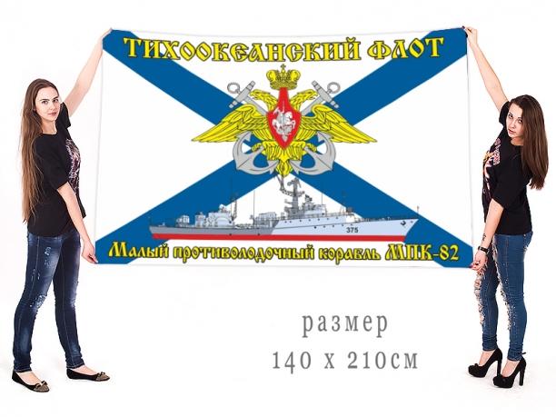 Большой флаг малого противолодочного корабля МПК-82