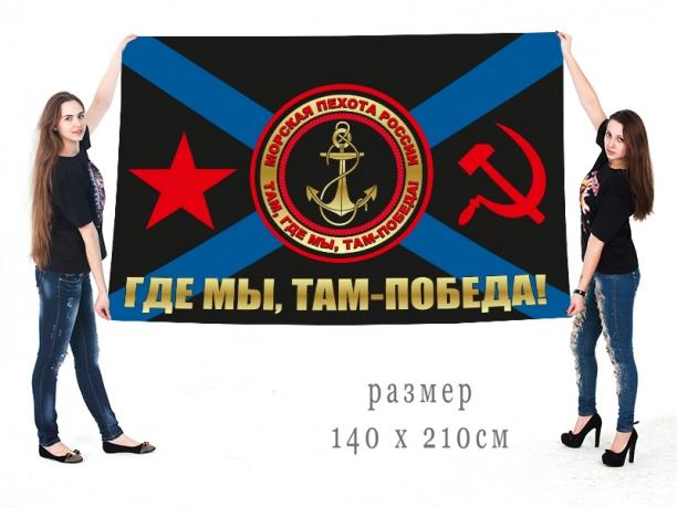 Большой флаг Морпехов