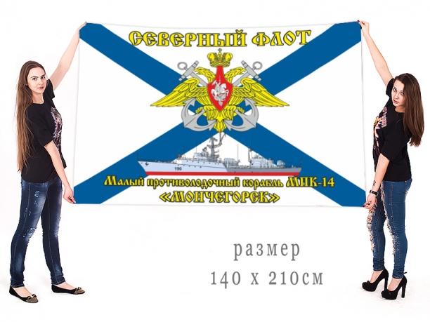 """Большой флаг МПК-14 """"Мончегорск"""""""