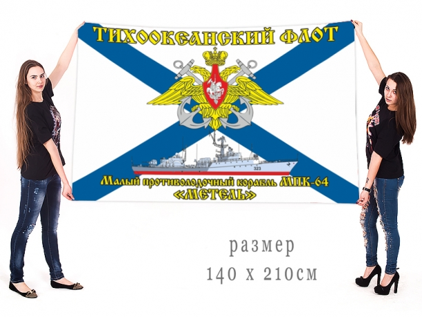 "Большой флаг МПК-64 ""Метель"""