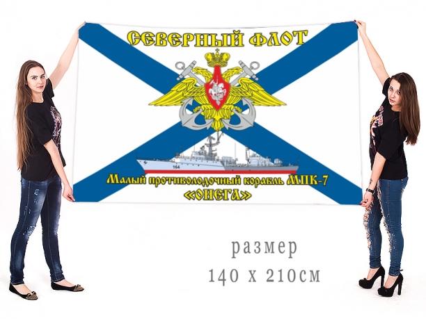 """Большой флаг МПК-7 """"Онега"""""""