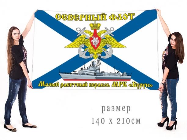 """Большой флаг МРК """"Буран"""""""