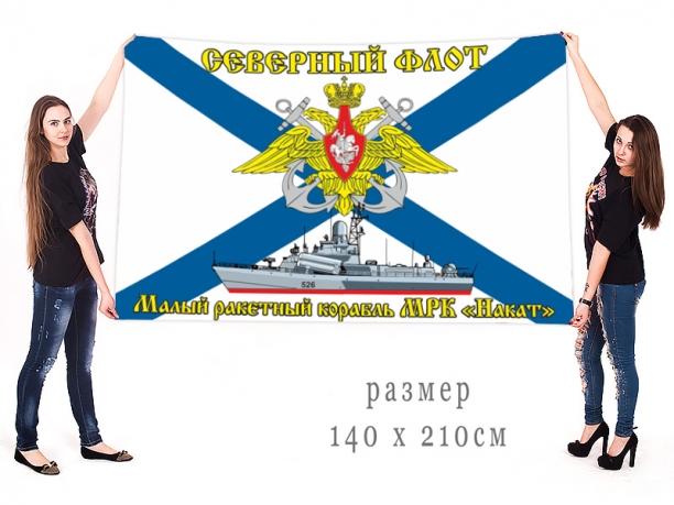 Большой флаг МРК «Накат»