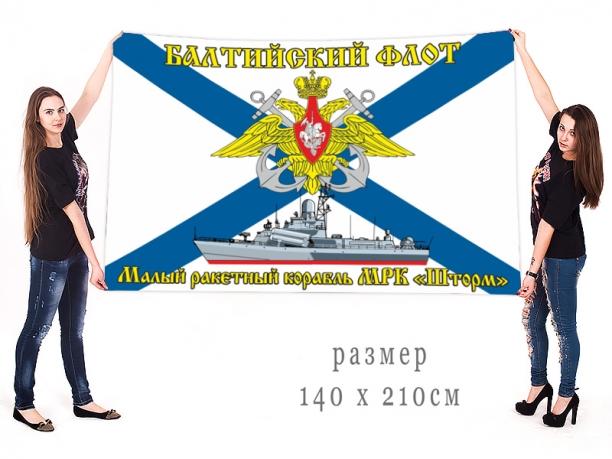 """Большой флаг МРК """"Шторм"""""""