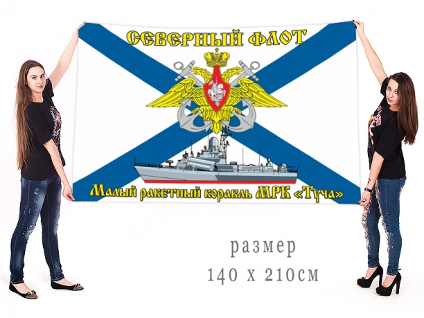 "Большой флаг МРК ""Туча"""