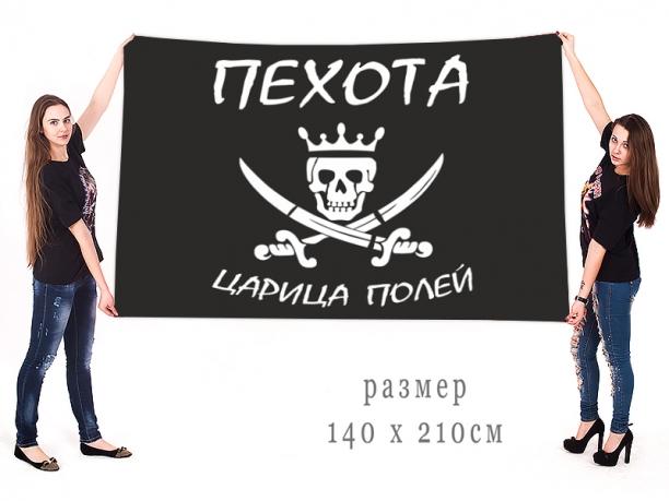 """Большой флаг """"Пехота - царица полей"""""""