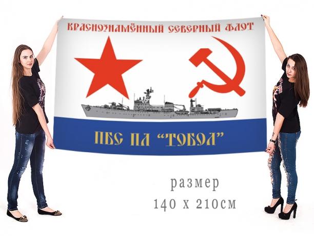 """Большой флаг плавучей базы подводных лодок """"Тобол"""""""
