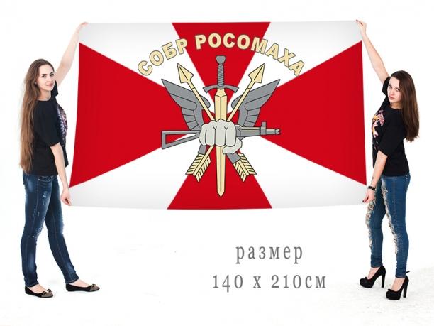 "Большой флаг СОБР ""Росомаха"""