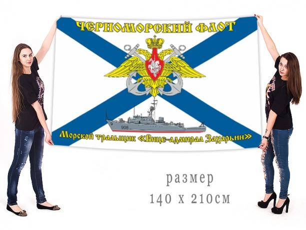 "Большой флаг тральщика ""Вице-адмирал Захарьин"""