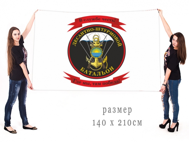 Большой флаг ДШБ Морской пехоты